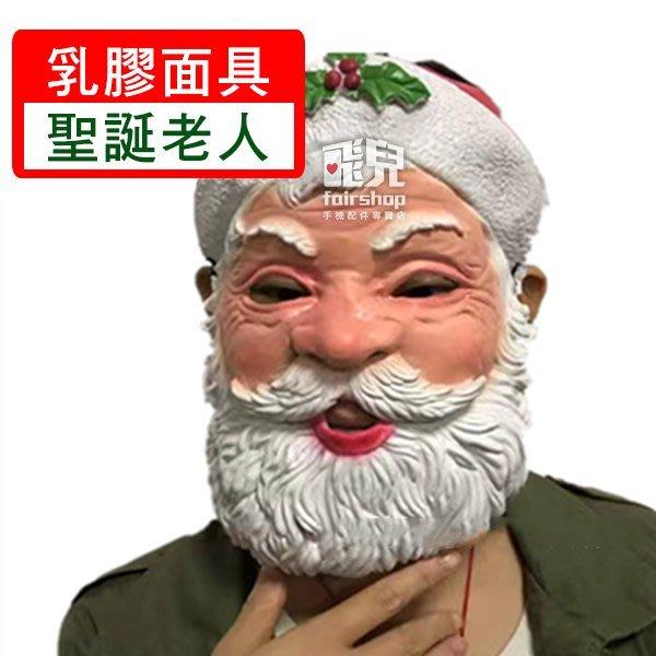 【妃凡】表演必備!乳膠面具 聖誕老人 聖誕節 節日活動 道具 化妝party 搞怪 面具 舞會 頭套 角色扮演 161