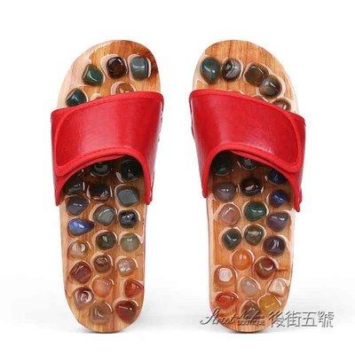 腳底指壓鵝卵石足底按摩拖鞋女穴位足療鞋居家防滑室內男夏天家用 後街五號
