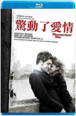 【藍光影片】記得我 / 記住我 / 驚動了愛情 / Remember Me (2010)