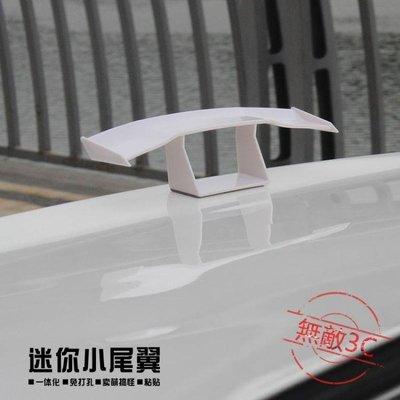 汽車迷你小尾翼通用款Mini免打孔個性...