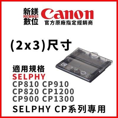 【新鎂】CANON PCC-CP400 信用卡 相紙(2x3)尺寸紙匣 適用CP1300 CP1200 CP910