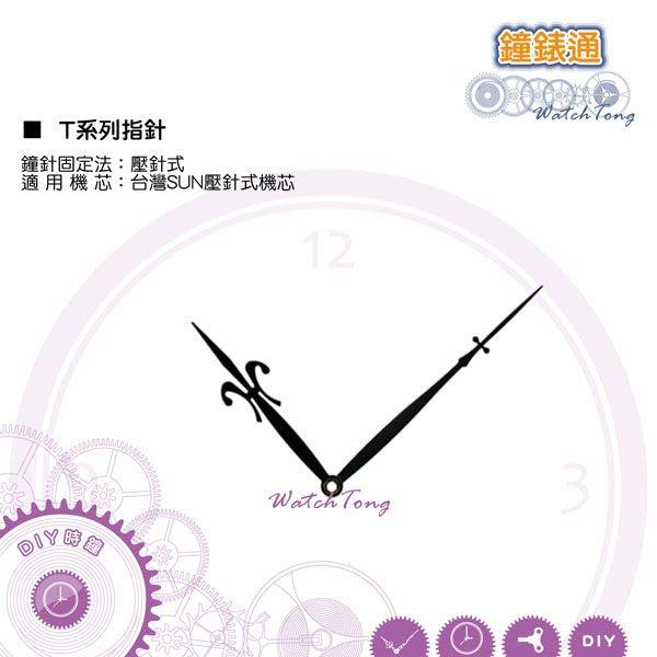 【鐘錶通】T系列鐘針 T112082 / 相容台灣SUN壓針式機芯