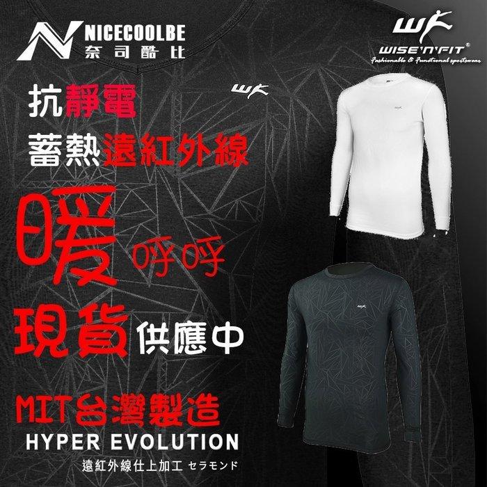 現貨【奈司酷比】MIT台灣製男款燙印壓花圓領內層刷毛保暖長袖發熱衣(WISE'n'FIT-兩色)-12602 M-3XL