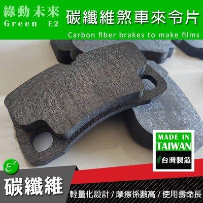 特斯拉 碳纖維 煞車來令片1套4片 ~台灣製造~ ✔附發票【綠動未來】