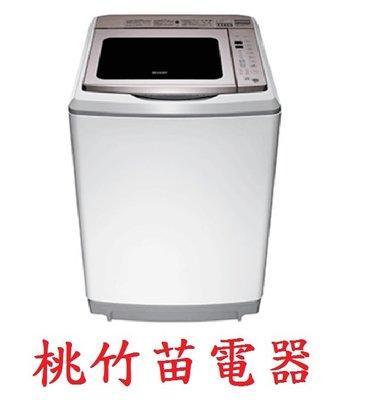SHARP ES-SDU17T 夏普17公斤超震波變頻洗衣機 桃竹苗電器 歡迎電聯0932101880