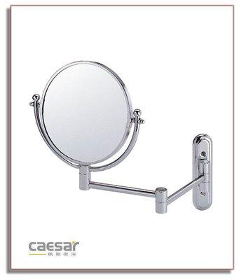 【水電大聯盟 】 凱撒衛浴 M720 活動鏡 8 伸縮活動式 兩用放大鏡 伸縮鏡 化妝鏡