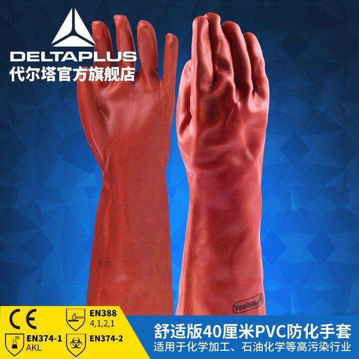 加長手套防化PVC防腐耐酸化工業工廠石油工作內襯