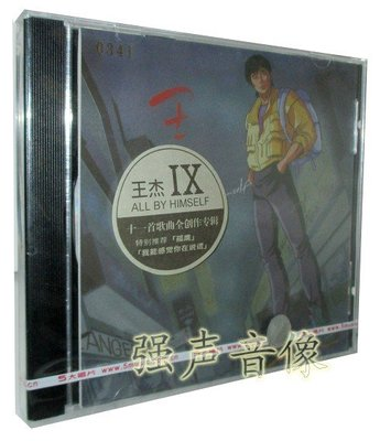 正版 王杰 All By Himself 王杰IX(CD)1992年專輯 首批限量編號版