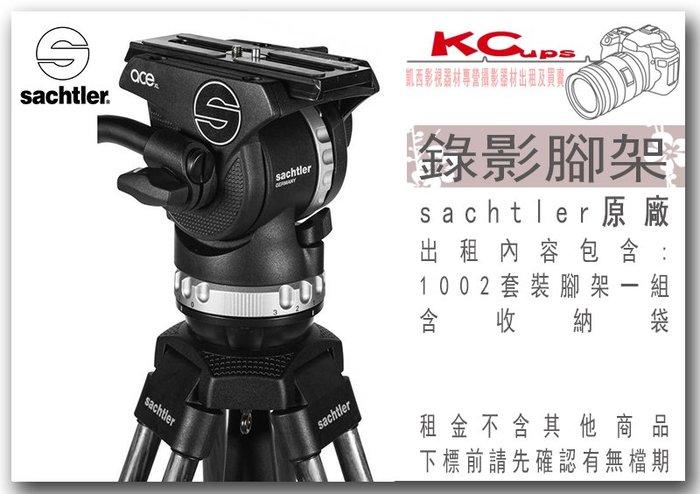 凱西影視器材 Sachtler 沙雀 1002 Ace M GS 油壓雲台三腳架 出租 錄影 動態