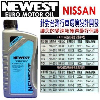 【益迅汽車】日本NEWEST 針對台灣行車環境設計NISSAN 專用變速箱油 日產 MATIC ATF