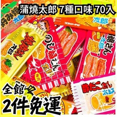日本 蒲燒太郎 七種綜合70片 下酒菜 人氣零嘴 燒肉太郎 啤酒 蒲燒鰻【水貨碼頭】