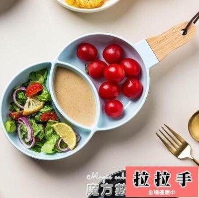 【全館免運】主婦北歐創意分格碗陶瓷早餐沙拉碗點心水果盤家用帶木柄多格【拉拉手團購】