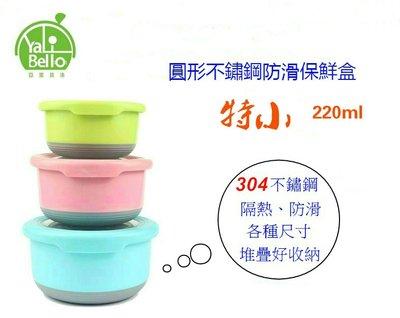 正304不鏽鋼圓形防滑保鮮盒-220ml(3色)密封 餐盒 飯盒 台南市