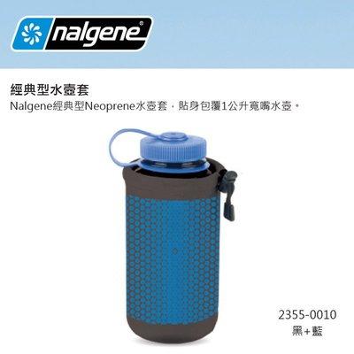 【大山野營】來勁 Nalgene 2355-0010 經典型水壺套 水壺保護套 適1L寬嘴水壺 1000cc 水壺袋