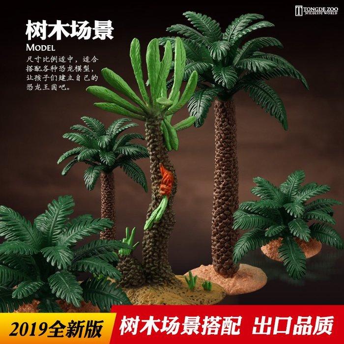港灣之星-童德 植物仿真樹木草坪草叢配件模型搭配場景DIY恐龍玩具兒童動物
