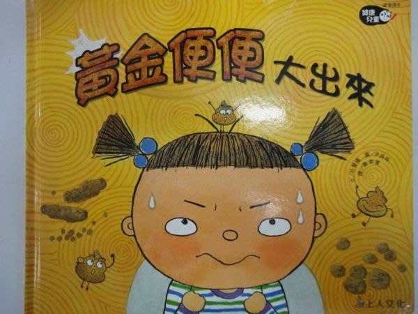 比價網~上人文化優良繪本【健康兒童-黃金便便大出來】~櫃位9570