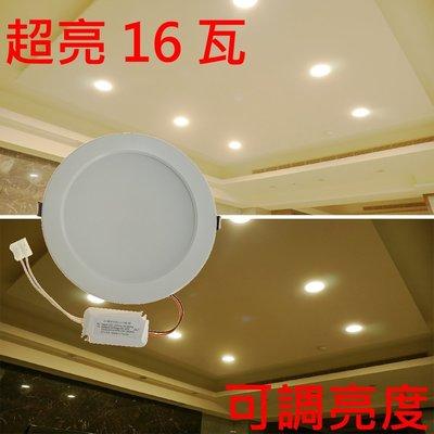 越光牌 四段調光 15cm崁燈,16W崁燈 1880流明,最高CP值的 LED崁燈 led 調光 崁燈 LED嵌燈