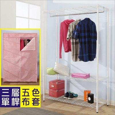收納 開學 外宿 租屋【居家大師】鐵力士烤漆強固型附布套三層單桿衣櫥/(120x45x180CM)B-WA017粉紅衣櫥