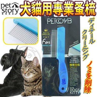 【🐱🐶培菓寵物48H出貨🐰🐹】寵物物語》犬貓寵物用專業蚤梳 特價48元