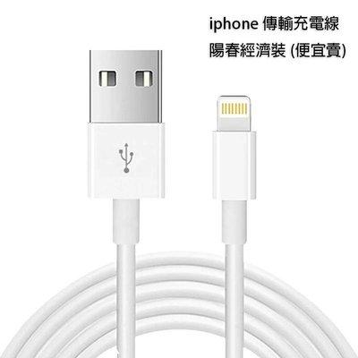 台灣出貨 - 附發票【蘋果】電源線 (2公尺) 可適用 iphone 6 - 11