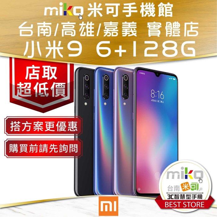 【高雄MIKO米可手機館】Xiaomi 小米 9 6+128G 雙卡雙待 攜碼亞太996月租4G上網方案