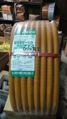 {水電材料行}[電子零件] 3/4 CD管 六分 PVC 盒接 合接 雙接 轉接 平頂接頭 彎頭 防水軟管