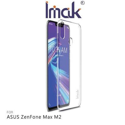 --庫米--Imak ASUS ZenFone Max M2 ZB633KL 羽翼II水晶保護殼 硬殼 背蓋 透明殼