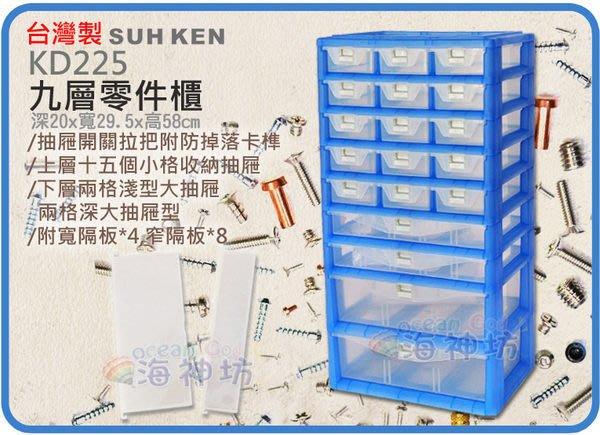 =海神坊=台灣製 KD225 九層櫃 手提式工具箱 19抽 零件盒 收納櫃 抽屜櫃 分類盒16.5L 4入3300元免運