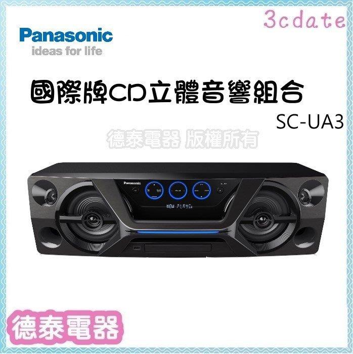 Panasonic【SC-UA3】國際牌CD立體音響組合【德泰電器】
