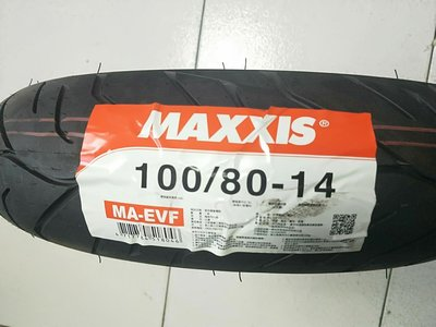 便宜輪胎王  瑪吉斯MA-EVR全新100/80/14機車輪胎