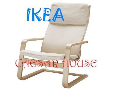 ╭☆凱薩小舖☆╮【IKEA】PELLO 實木扶手椅 holmby 自然色-限量~全新商品~實木扶手椅