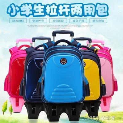 全館折扣 拉桿書包女孩6-12周歲男孩小學生1-6年級兒童帶輪子拉桿式背包女