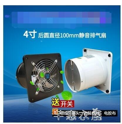 臥室靜音排風扇廚房排氣扇衛生間墻4寸窗式換氣換風扇100MM 220V
