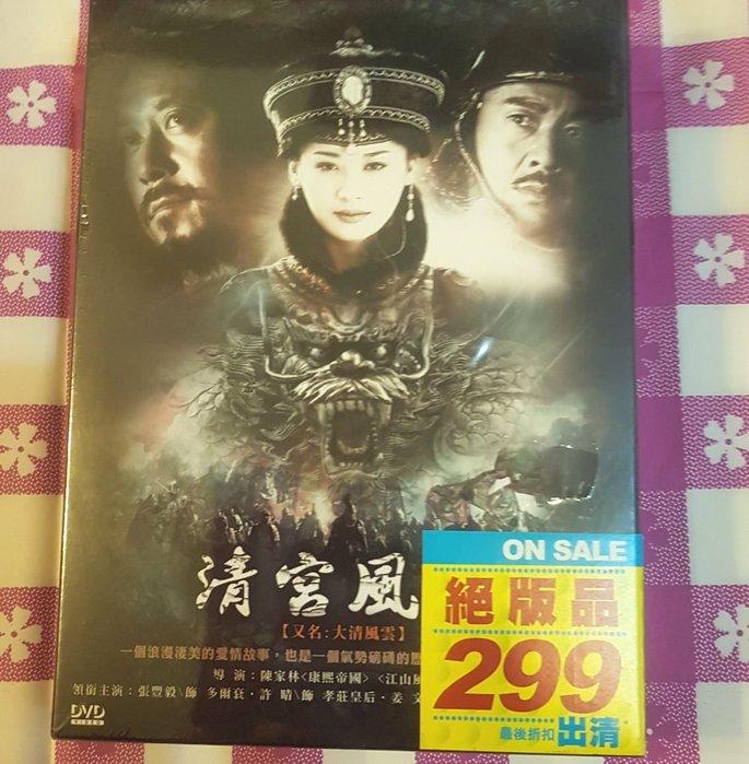 清宮風雲DVD