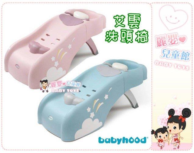 麗嬰兒童玩具館~世紀寶貝babyhood-艾雲洗頭椅/兒童洗髮椅