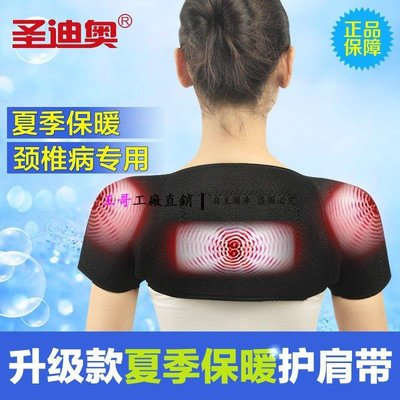 【王哥】護肩保暖舒這 夏季肩周自發熱護肩帶護肩膀 男女士老年人