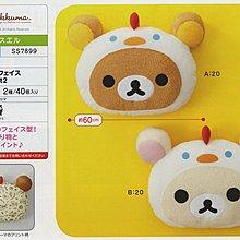 鬆弛熊 60CM 抱枕 雞仔頭造型 CUSHION 懶懶熊 拉拉熊 輕鬆小熊 輕鬆熊 Rilakkuma 日本景品 公仔 夾公仔機 正版 全新