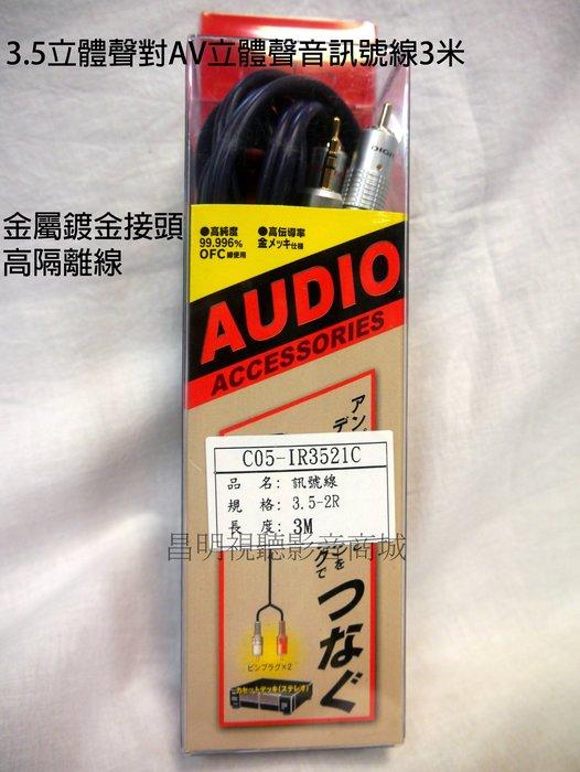 【昌明視聽】音源訊號傳輸線 3.5對RCA梅花頭 3公尺 金屬鍍金頭 高隔離網 線徑粗 適用 手機 音響