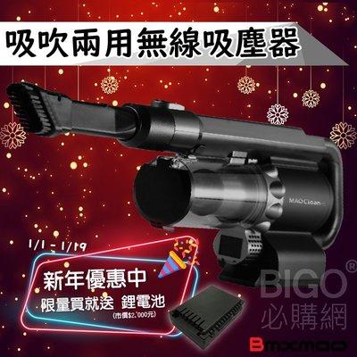 【限量送電池】MAO Clean吸吹兩用無線吸塵器 送鋰電池 汽車美容 吸塵 吹水 車用清潔 好收納 濾網終身免費送