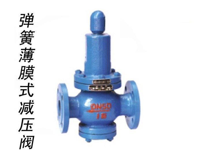 SX千貨鋪-Y42X/f-16 彈簧薄膜式減壓閥水、空氣油品薄膜式減壓閥#優質材質 #做工精緻 #價格實惠