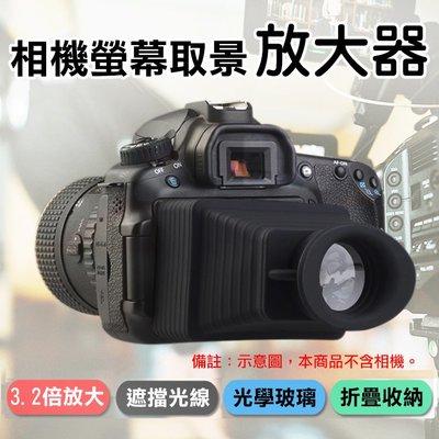 御彩數位@相機螢幕取景放大器 螢幕佳能 尼康 索尼單眼相機放大取景配件 接目放大鏡 外鏡放大目鏡眼罩 適用單眼微單類單相