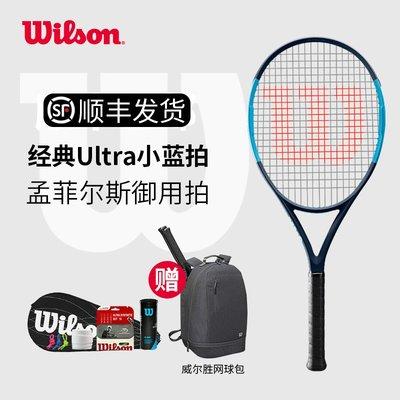 網球拍Wilson威爾勝錦織圭Ultra力量型小藍拍男女全碳素單人專業網球拍