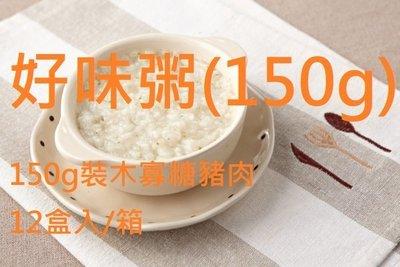 田原香好味粥(150g)裝木寡糖豬肉12盒入/箱 適合滿6個月以上的寶寶、老人家及術後病人食用。