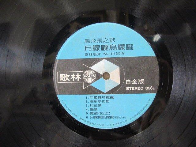 二手舖 NO.982 黑膠唱片 鳳飛飛 月朦朧鳥朦朧 裸片 無封套