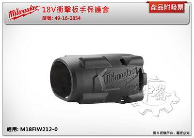 *中崙五金【附發票】美沃奇 18V衝擊板手保護套 49-16-2854 適用M18FIW212-0 M18 FIW212
