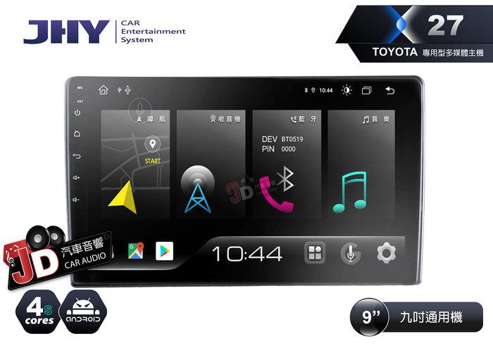 【JD汽車音響】JHY X27 XS27 TOYOTA 通用機 9吋專車專用安卓主機 4+64G 聲控系統 小葳助手