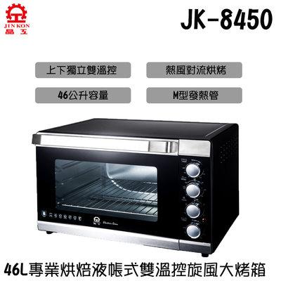 ✦比一比BEB✦【晶工牌】46L專業烘焙液帳式雙溫控旋風大烤箱(JK-8450)