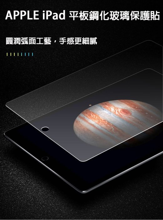 9H平版鋼化玻璃 APPLE iPad 2018 9.7 Air Mini 4 2019 Pro 10.5 11 保護貼