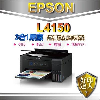 【好印達人+促銷優惠】EPSON L4150/l4150/4150 Wi-Fi三合一連續供墨複合機 另有L4160