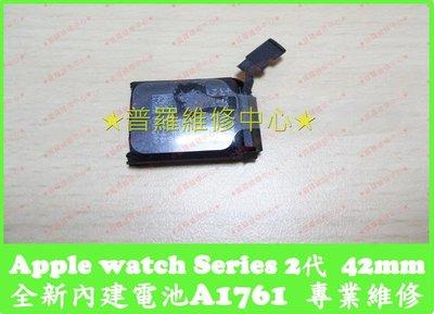 Apple Watch series 2 全新電池 專業維修 無法開機 低電量關機 斷電關機 不過電